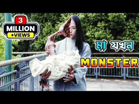 Parasyte 2 (2015) এর বাংলায় explanation | Parasyte Japanese Horror full parts Summarized Bangla