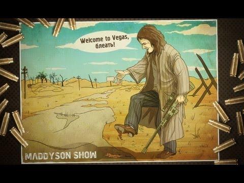 Приключения Мэда в New Vegas`e