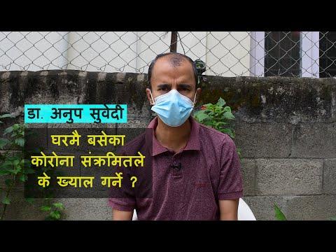 घरमै बसेका कोरोना संक्रमितले के-के कुरामा ध्यान दिने, डाक्टर अनुप सुवेदीको सल्लाह