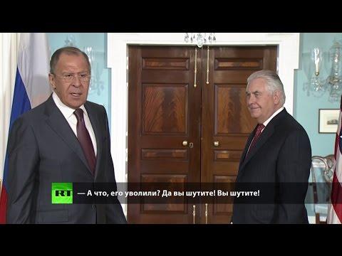 Лавров в ответ на вопрос об увольнении главы ФБР: Вы шутите - DomaVideo.Ru