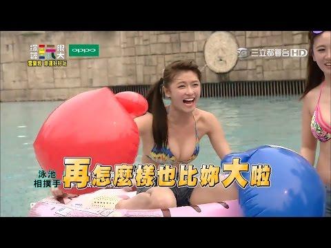 泳裝美女水池激戰嗆聲 : 胸小不是病 病起來要人命!!!