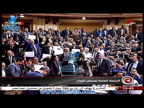 #فيديو : لحظة موافقة البرلمان المصري على إتفاقية #تيران_صنافير