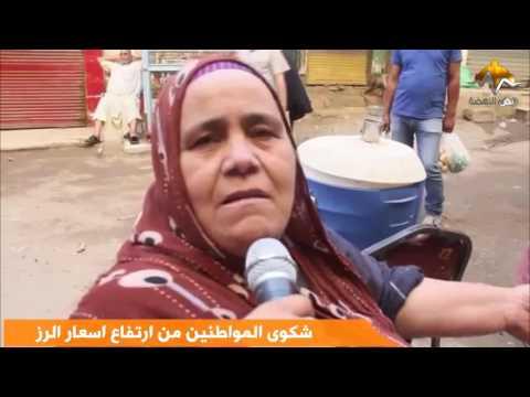 آراء المصريين فى ارتفاع سعر الأرز الجنونى