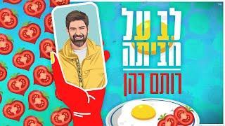 הזמר רותם כהן - סינגל חדש - לב על חביתה