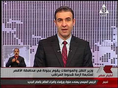 وزير النقل يتابع الأعمال الجارية لإزالة الاختناقات الملاحية بكوم امبو بمحافظة أسوان