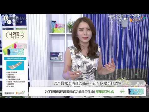 DongHae Diaper 苹果花卫生巾
