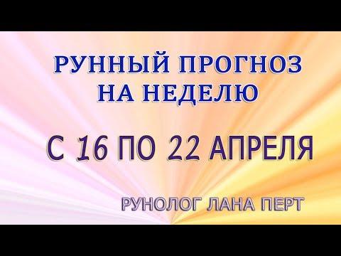 прогноз на неделю с 16 по 22 апреля 2018 - DomaVideo.Ru