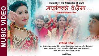 Maiti Ko Deshaima - GB Sunar & Apekshya Giri