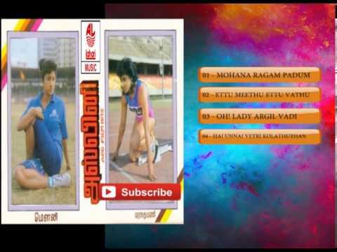 Tamil Old Songs | Ashwini Movie Full Songs | Tamil Hit Songs