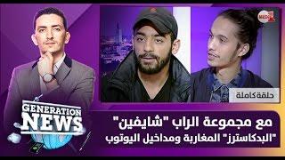 "GENERATION NEWS : ""البدكاسترز"" المغاربة ومداخيل اليوتوب، مع مجموعة الراب ""شايفين"""