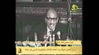 السادات يسخر من القذافي