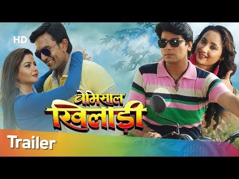 Bhojpuri movie Bemishal Khiladi HD trailer watch online and download here