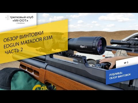 EDgun Matador R3M обзор 2 часть (видео)