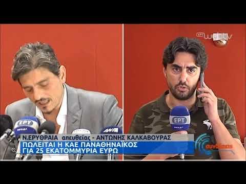 Γιαννακόπουλος: «Ο κύκλος μου στον ΠΑΟ έκλεισε οριστικά»   09/06/2020   ΕΡΤ
