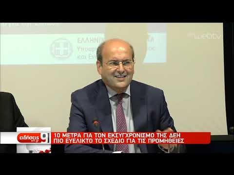 Κ. Χατζηδάκης: Εκσυγχρονίζεται η ΔΕΗ – Εξασφαλίζεται η βιωσιμότητά της | 31/10/19 | ΕΡΤ