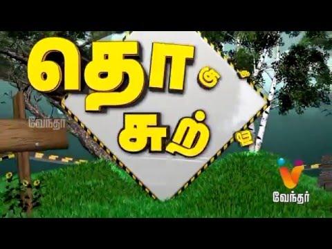 தொகுதிச்சுற்று-ஈரோடு-கிழக்கு--ஈரோடு-மாவட்டம்-14-03-16-Vendhar-Tv