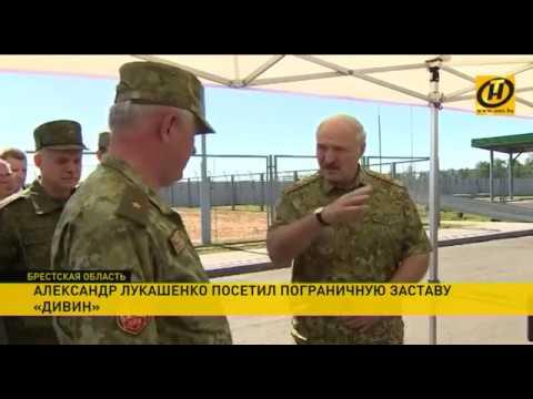Лукашенко: россияне сами не понимают, что они делают на границе с Беларусью
