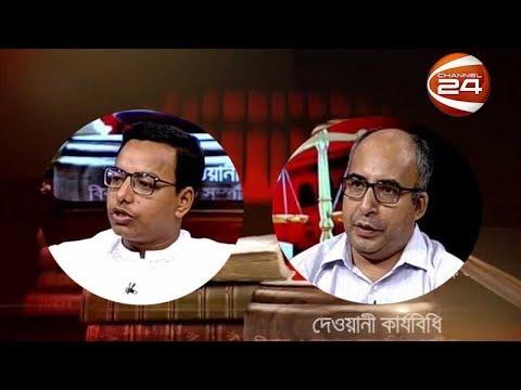 আপনার আদালত | Apnar Adalot | 22 July 2019