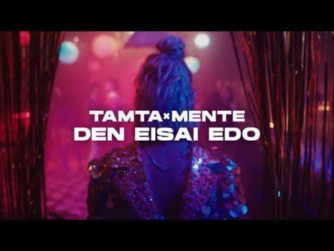 Τamta, Mente Fuerte - Den Eisai Edo   Official Music Video