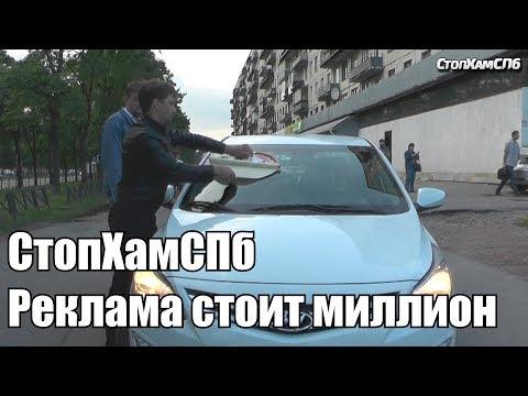 СтопХамСПб - Реклама стоит миллион
