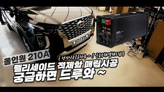 [GSP BATTERY] 펠리세이드 차량에 GSP 올인원 210A 적재함 매립시공영상