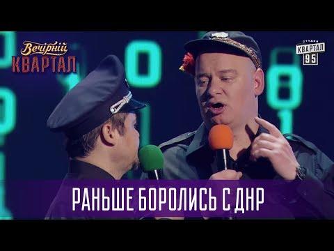 Раньше боролись с ДНР, а теперь с VPN - отдел киберполиции   Новый Вечерний Квартал 2017