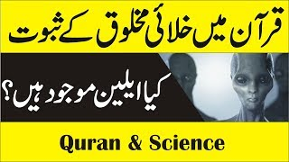 Video Aliens In Quran - Does Alien Exist -  Quran And Science MP3, 3GP, MP4, WEBM, AVI, FLV Agustus 2018