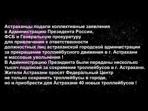 Астраханцы поехали за помощью в Москву, В Администрацию президента и ФСБ