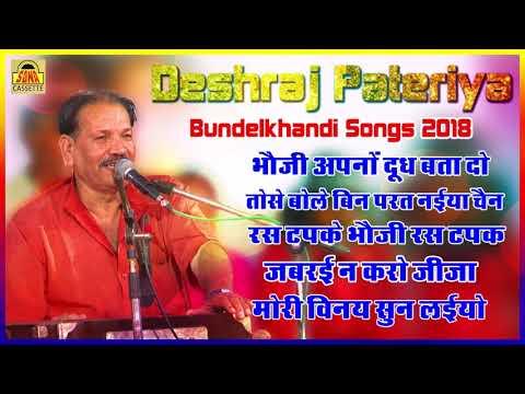 देशराज पटैरिया की आवज़ा में सुपरहिट बुंदेलखंडी सॉन्ग्स 2018 | NonStop Bundelkhandi Song #SonaCassette