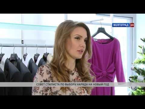 Совет стилиста по выбору наряда на Новый год. Татьяна Бильчик, стилист-имиджмейкер
