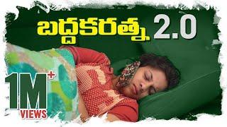 Video BaddhakaRatna 2.0 - Things Lazy people Do    Mahathalli MP3, 3GP, MP4, WEBM, AVI, FLV Juli 2018