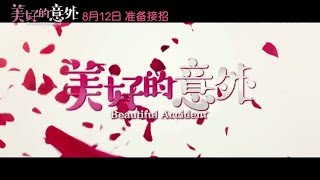 Nonton Beautiful Accident (美好的意外) Trailer HD Chinese Romantic Comedy Movie Film Subtitle Indonesia Streaming Movie Download