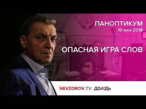 Паноптикум на Rаin.тv из студии Nеvzоrоv.тv от 10.05.2018 - DomaVideo.Ru