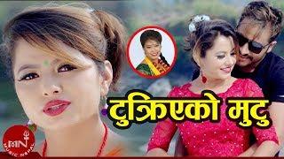 Tukriyeko Mutu - Dilip BC & Devi Gharti