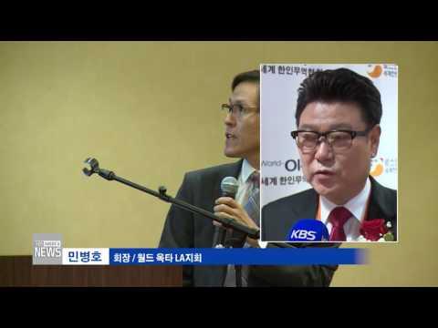 한인사회 소식 7.6.16 KBS America News
