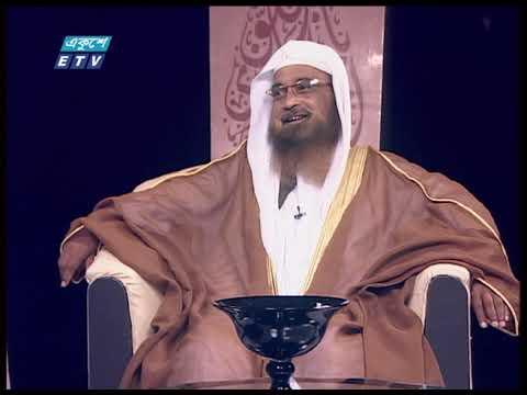 Islami Jiggasha || ইসলামী জিজ্ঞাসা || ইসলামের দৃষ্টিতে মহামারীতে করণীয় ও বর্জনীয় || ETV Religion