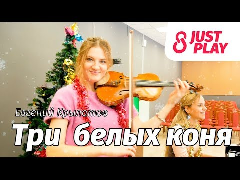 """Музыка из к\ф """"Чародеи"""" - Три белых коня (Cover by Just Play)"""