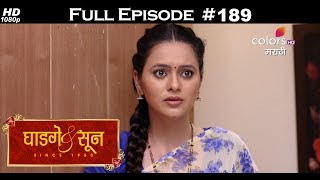 Ghadge & Suun - 10th March 2018 - घाडगे & सून - Full Episode