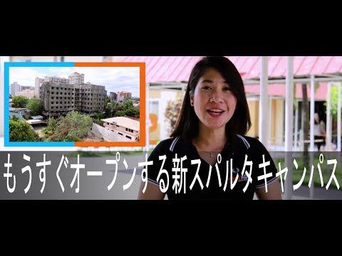 [フィリピン 英語 留学] SMEAG 語学学校 / 短期留学 : もうすぐオープンする新スパルタキャンパス