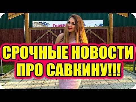 ДОМ 2 СВЕЖИЕ НОВОСТИ раньше эфира 30 сентября 2018 (30.09.2018) - DomaVideo.Ru