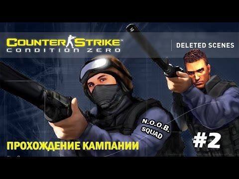 Counter Strike: Condition Zero - Deleted Scenes - (2) - Да Это Фар Край Какой-то