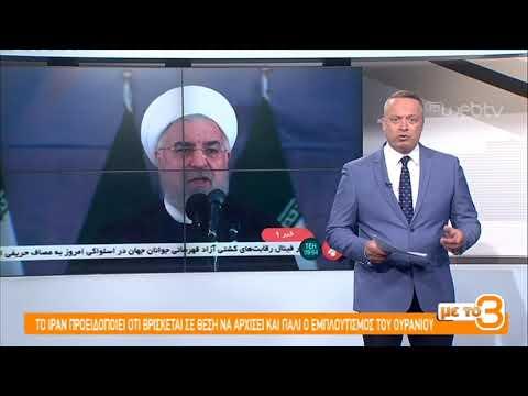 Τίτλοι Ειδήσεων ΕΡΤ3 18.00 | 08/05/2019 | ΕΡΤ