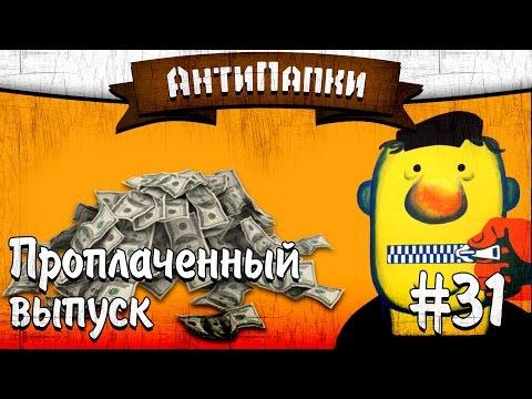 АнтиПапки #31: Проплаченный выпуск