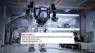METHOD-1 manned robot project by Korea Future Technology 주한국미래기술 & Vitaly Bulgarov-3