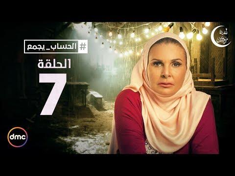 """مسلسل """"الحساب يجمع"""" - الحلقة 7"""
