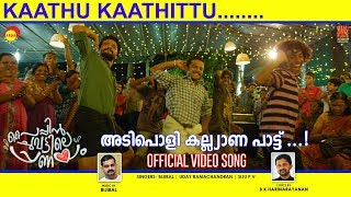 Video Kaathu Kaathittu Official Video Song HD | Paipin Chuvattile Pranayam | Neeraj Madhav | Dharmajan MP3, 3GP, MP4, WEBM, AVI, FLV Desember 2018