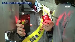 강남구-강남경찰서-수서경찰서, 디지털범죄 근절 힘 모은다!