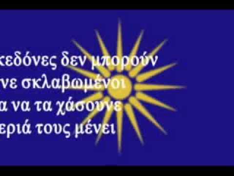 Makedonia ksakousti