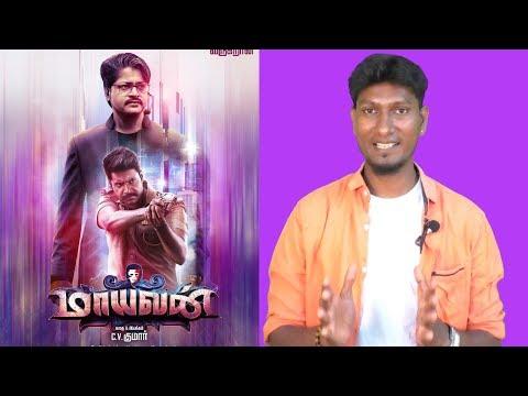 Maayavan Review By Chennai Express | Vj Muni | Sundeep Kishan, Lavanya Tripathi| Ghibran