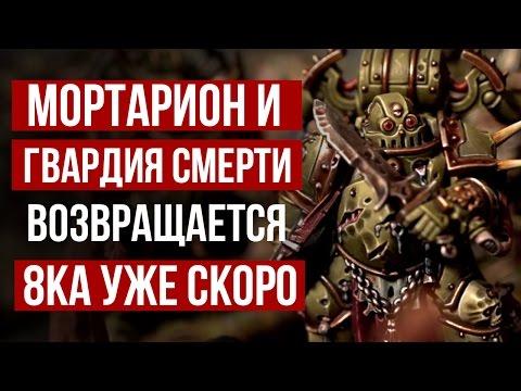 Мортарион и Гвардия смерти ВОЗВРАЩАЮТСЯ  Первые слухи 8ке - DomaVideo.Ru